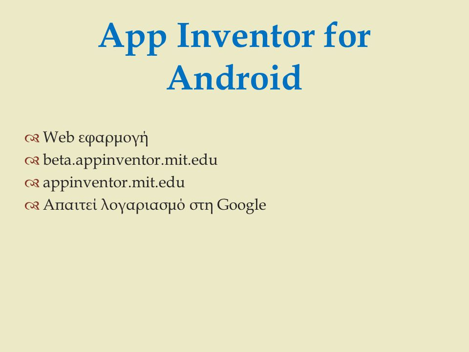 App Inventor for Android  Web εφαρμογή  beta.appinventor.mit.edu  appinventor.mit.edu  Απαιτεί λογαριασμό στη Google