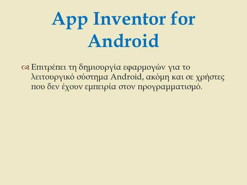 App Inventor for Android  Επιτρέπει τη δημιουργία εφαρμογών για το λειτουργικό σύστημα Android, ακόμη και σε χρήστες που δεν έχουν εμπειρία στον προγ