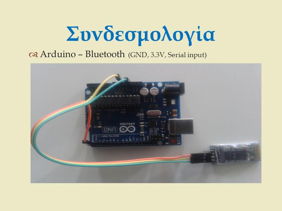 Συνδεσμολογία  Arduino – Bluetooth (GND, 3.3V, Serial input)