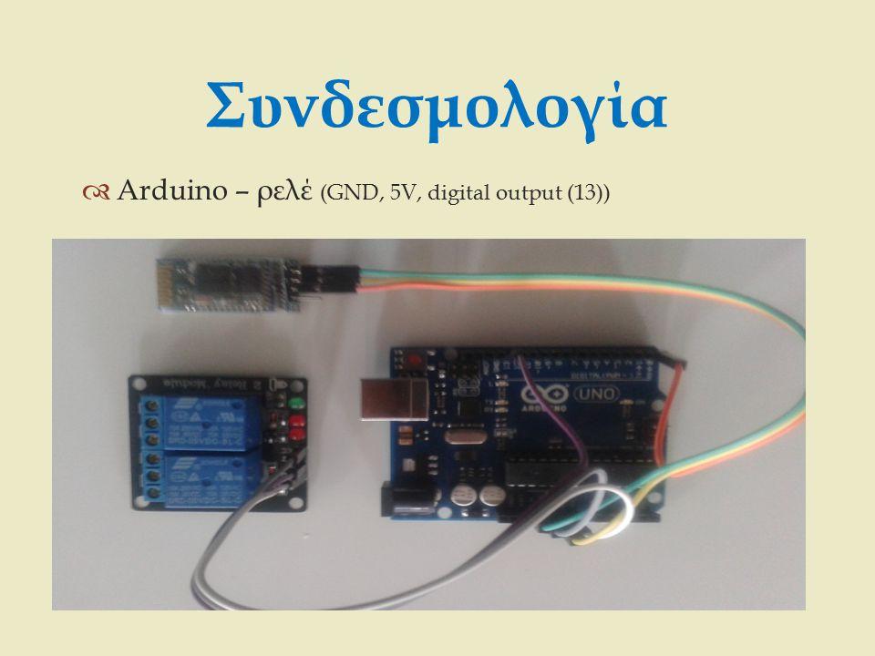Συνδεσμολογία  Arduino – ρελέ (GND, 5V, digital output (13))