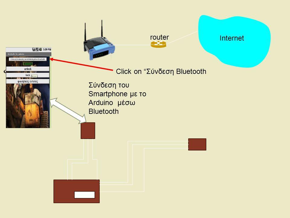 "router Internet Click on ""Σύνδεση Bluetooth Σύνδεση του Smartphone με το Arduino μέσω Bluetooth"