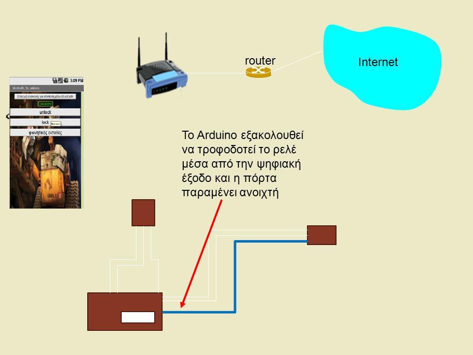 router Internet To Arduino εξακολουθεί να τροφοδοτεί το ρελέ μέσα από την ψηφιακή έξοδο και η πόρτα παραμένει ανοιχτή