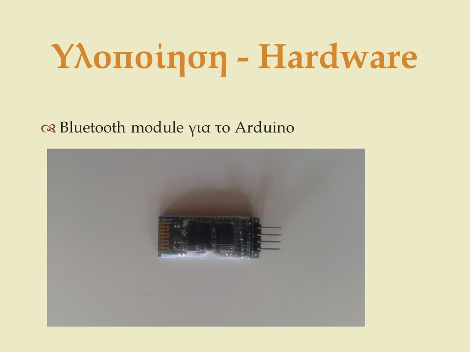 Υλοποίηση - Hardware  Smartphone (WiFi – Bluetooth – Android)