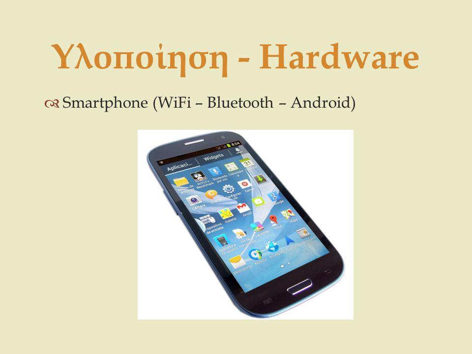 Υλοποίηση - Hardware  Smartphone (WiFi – Bluetooth – Android)