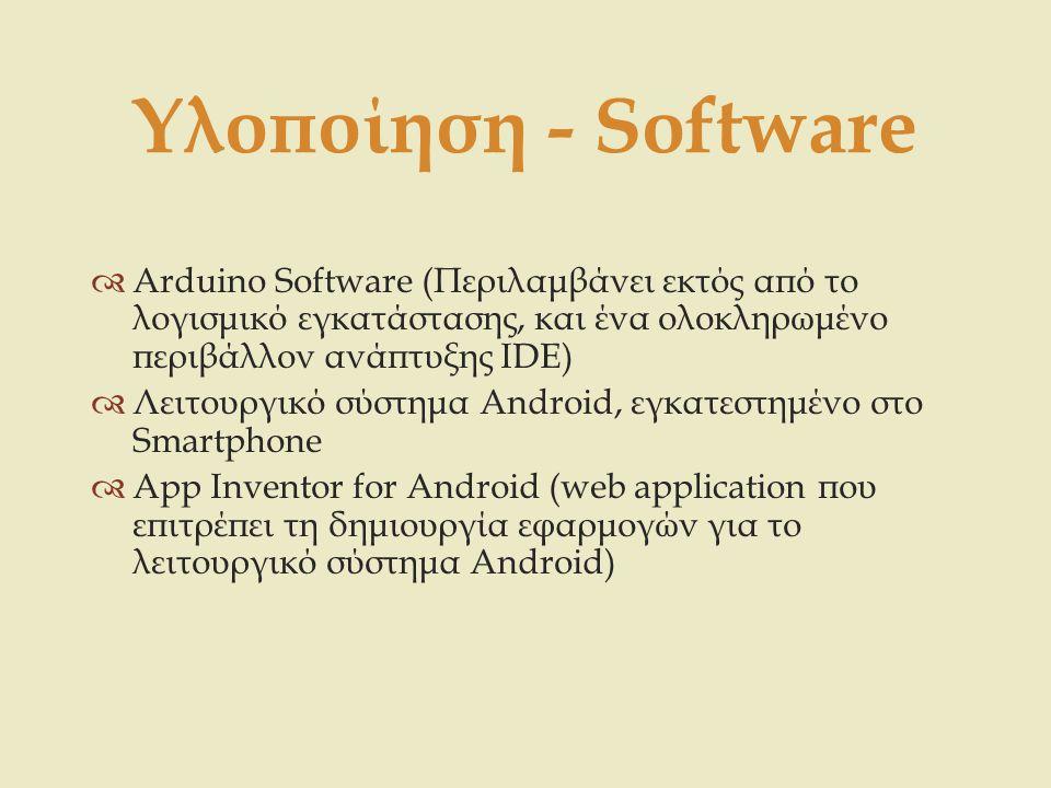 Υλοποίηση - Software  Arduino Software (Περιλαμβάνει εκτός από το λογισμικό εγκατάστασης, και ένα ολοκληρωμένο περιβάλλον ανάπτυξης IDE)  Λειτουργικ