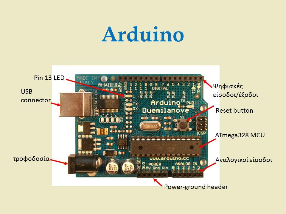 Arduino Pin 13 LED USB connector τροφοδοσία Ψηφιακές είσοδοι/έξοδοι Reset button ATmega328 MCU Αναλογικοί είσοδοι Power-ground header