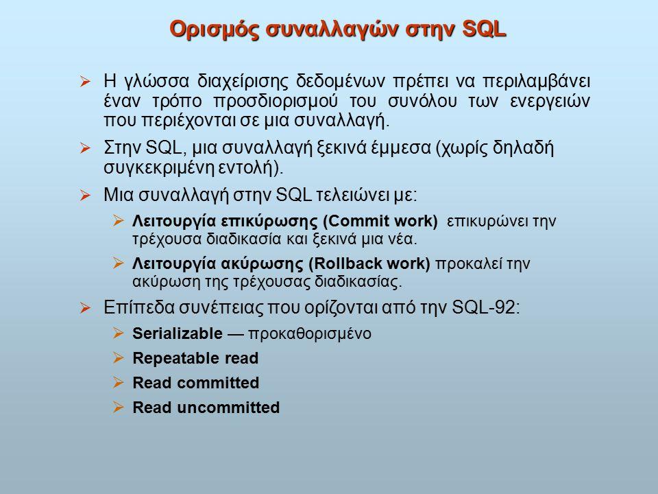 Ορισμός συναλλαγών στην SQL  Η γλώσσα διαχείρισης δεδομένων πρέπει να περιλαμβάνει έναν τρόπο προσδιορισμού του συνόλου των ενεργειών που περιέχονται σε μια συναλλαγή.