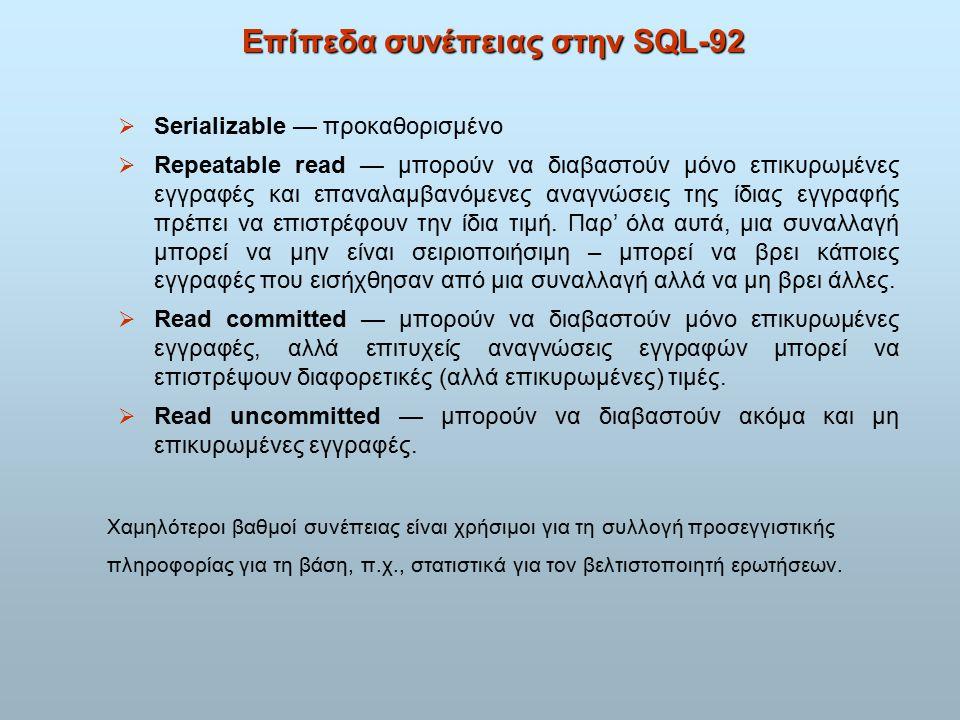 Επίπεδα συνέπειας στην SQL-92  Serializable — προκαθορισμένο  Repeatable read — μπορούν να διαβαστούν μόνο επικυρωμένες εγγραφές και επαναλαμβανόμενες αναγνώσεις της ίδιας εγγραφής πρέπει να επιστρέφουν την ίδια τιμή.