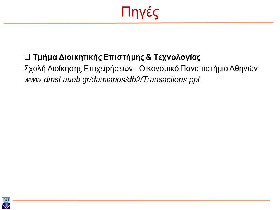 Πηγές  Tμήμα Διοικητικής Επιστήμης & Τεχνολογίας Σχολή Διοίκησης Επιχειρήσεων - Οικονομικό Πανεπιστήμιο Αθηνών www.dmst.aueb.gr/damianos/db2/Transactions.ppt