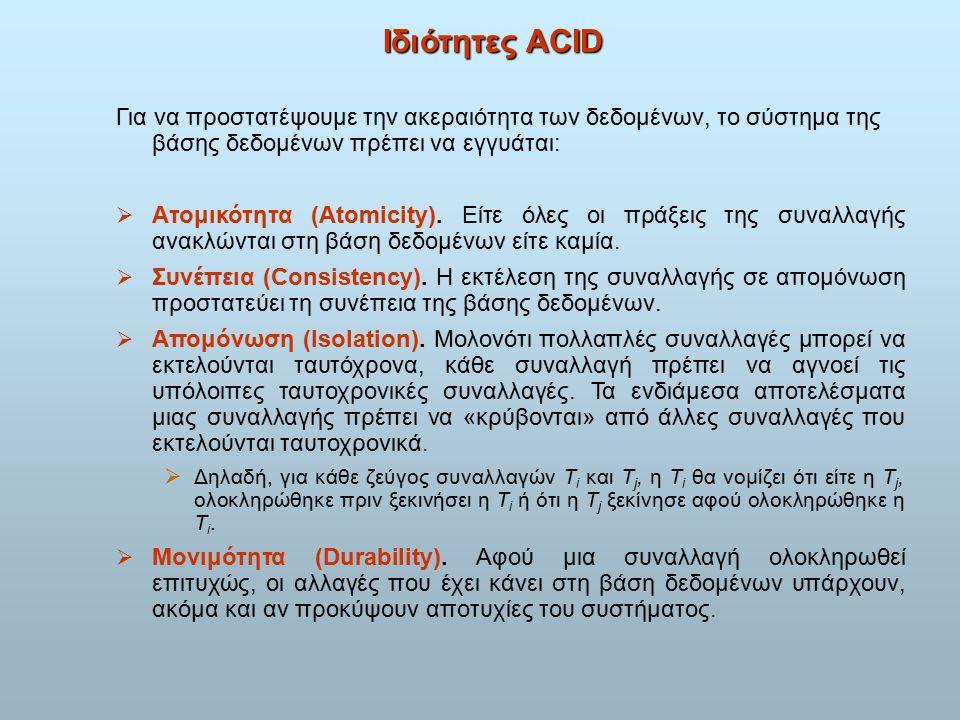 Ιδιότητες ACID Για να προστατέψουμε την ακεραιότητα των δεδομένων, το σύστημα της βάσης δεδομένων πρέπει να εγγυάται:  Ατομικότητα (Atomicity).