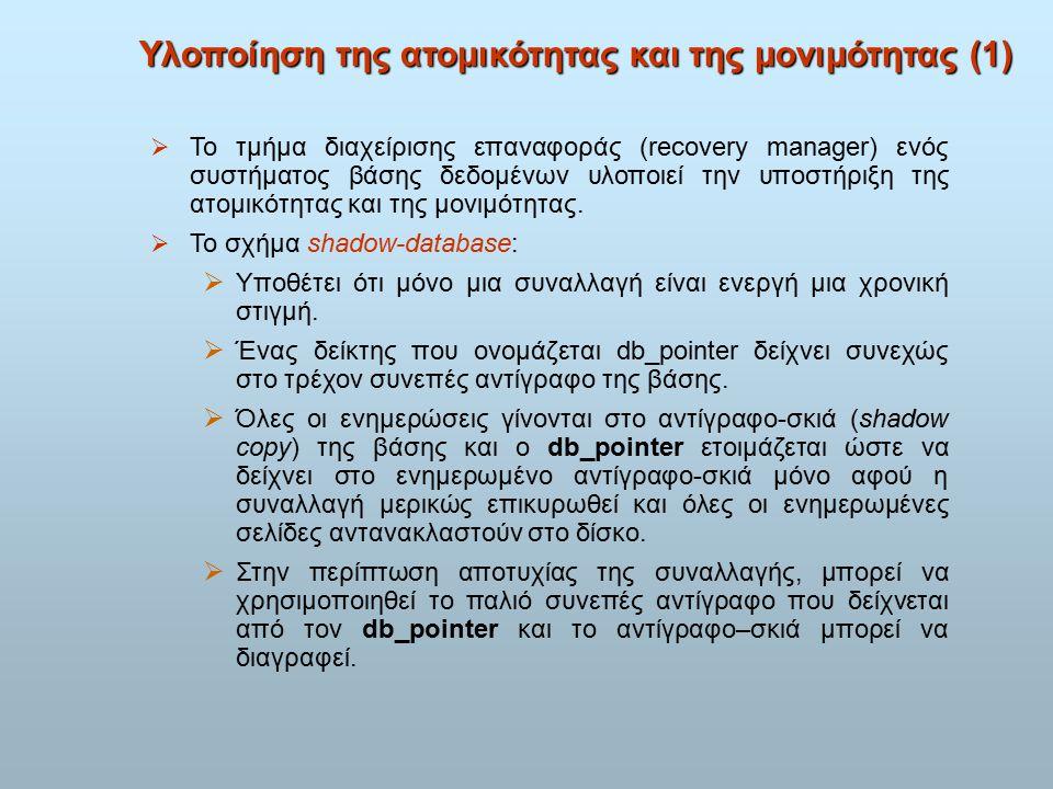 Υλοποίηση της ατομικότητας και της μονιμότητας (1)  Το τμήμα διαχείρισης επαναφοράς (recovery manager) ενός συστήματος βάσης δεδομένων υλοποιεί την υποστήριξη της ατομικότητας και της μονιμότητας.