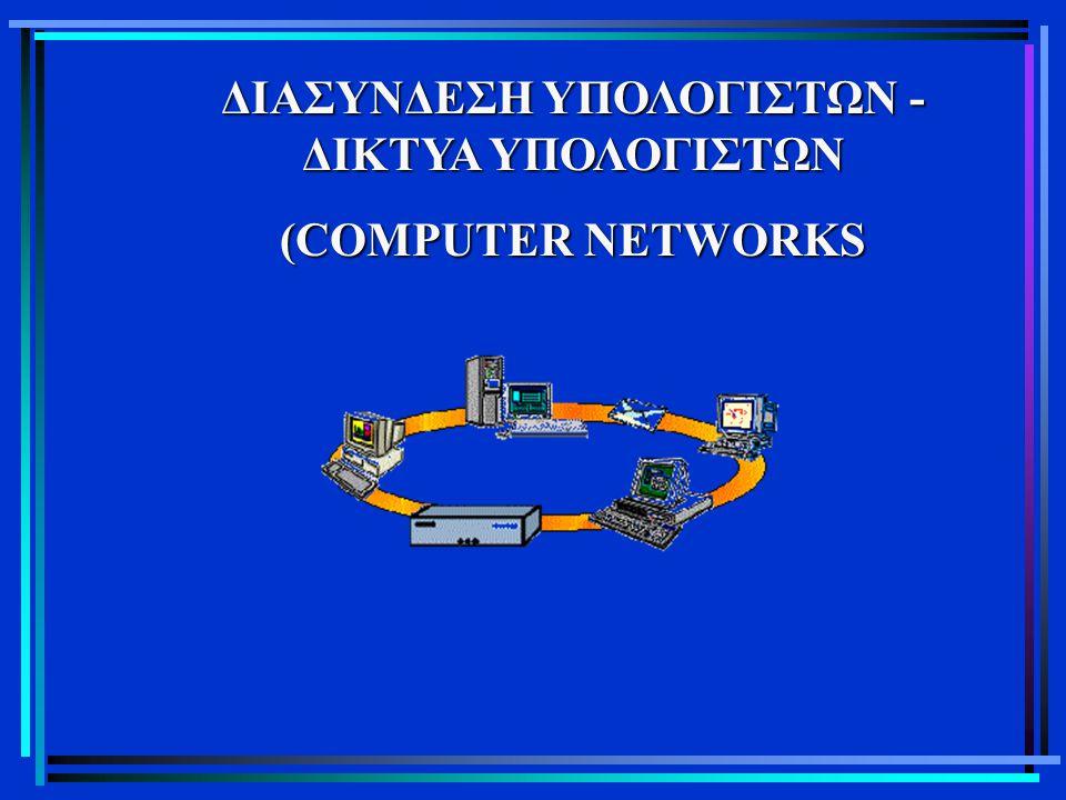 ΔΙΑΣΥΝΔΕΣΗ ΥΠΟΛΟΓΙΣΤΩΝ - ΔΙΚΤΥΑ ΥΠΟΛΟΓΙΣΤΩΝ (COMPUTER NETWORKS