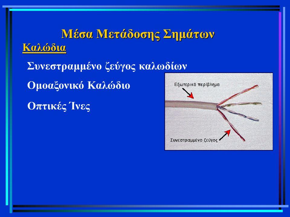 Μέσα Μετάδοσης Σημάτων Συνεστραμμένο ζεύγος καλωδίων Ομοαξονικό Καλώδιο Οπτικές Ίνες Καλώδια