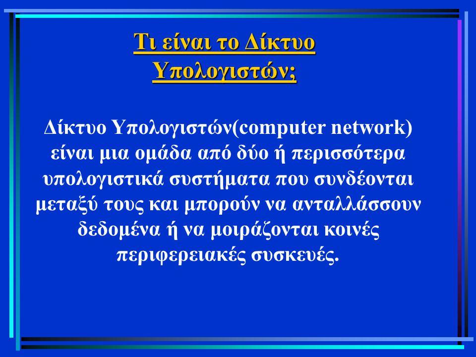 Τι είναι το Δίκτυο Υπολογιστών; Δίκτυο Υπολογιστών(computer network) είναι μια ομάδα από δύο ή περισσότερα υπολογιστικά συστήματα που συνδέονται μεταξ