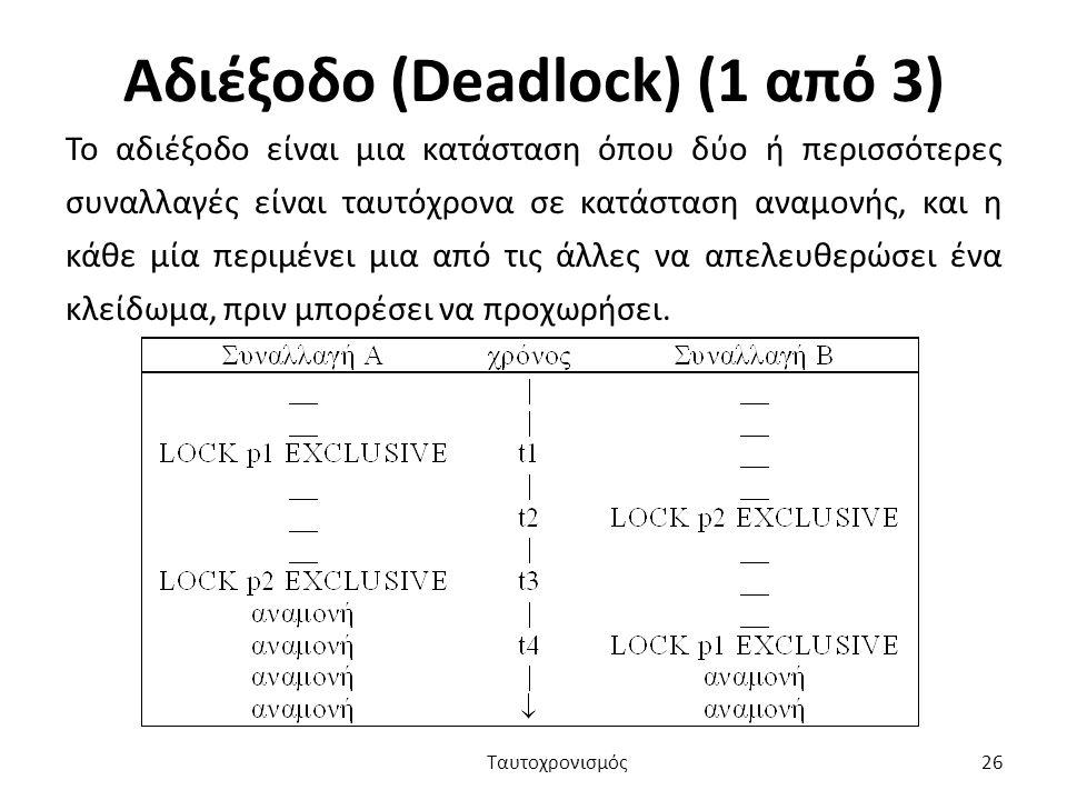Αδιέξοδο (Deadlock) (1 από 3) Το αδιέξοδο είναι μια κατάσταση όπου δύο ή περισσότερες συναλλαγές είναι ταυτόχρονα σε κατάσταση αναμονής, και η κάθε μία περιμένει μια από τις άλλες να απελευθερώσει ένα κλείδωμα, πριν μπορέσει να προχωρήσει.