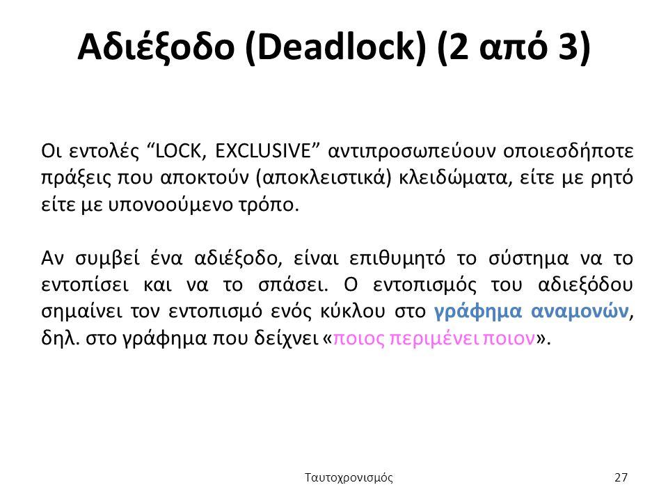 Αδιέξοδο (Deadlock) (2 από 3) Οι εντολές LOCK, EXCLUSIVE αντιπροσωπεύουν οποιεσδήποτε πράξεις που αποκτούν (αποκλειστικά) κλειδώματα, είτε με ρητό είτε με υπονοούμενο τρόπο.