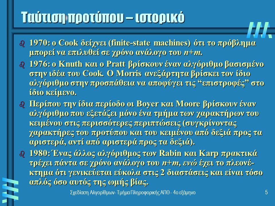 Σχεδίαση Αλγορίθμων- Τμήμα Πληροφορικής ΑΠΘ - 4ο εξάμηνο5 b 1970: ο Cook δείχνει (finite-state machines) ότι το πρόβλημα μπορεί να επιλυθεί σε χρόνο α