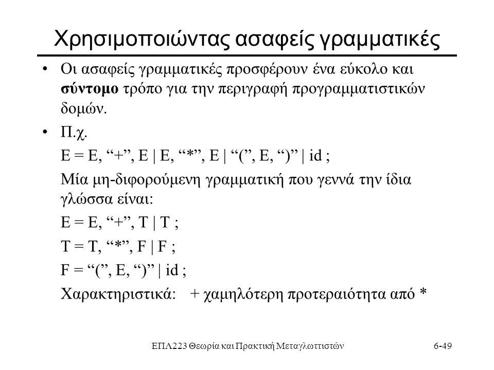 ΕΠΛ223 Θεωρία και Πρακτική Μεταγλωττιστών6-49 Xρησιμοποιώντας ασαφείς γραμματικές Οι ασαφείς γραμματικές προσφέρουν ένα εύκολο και σύντομο τρόπο για τ