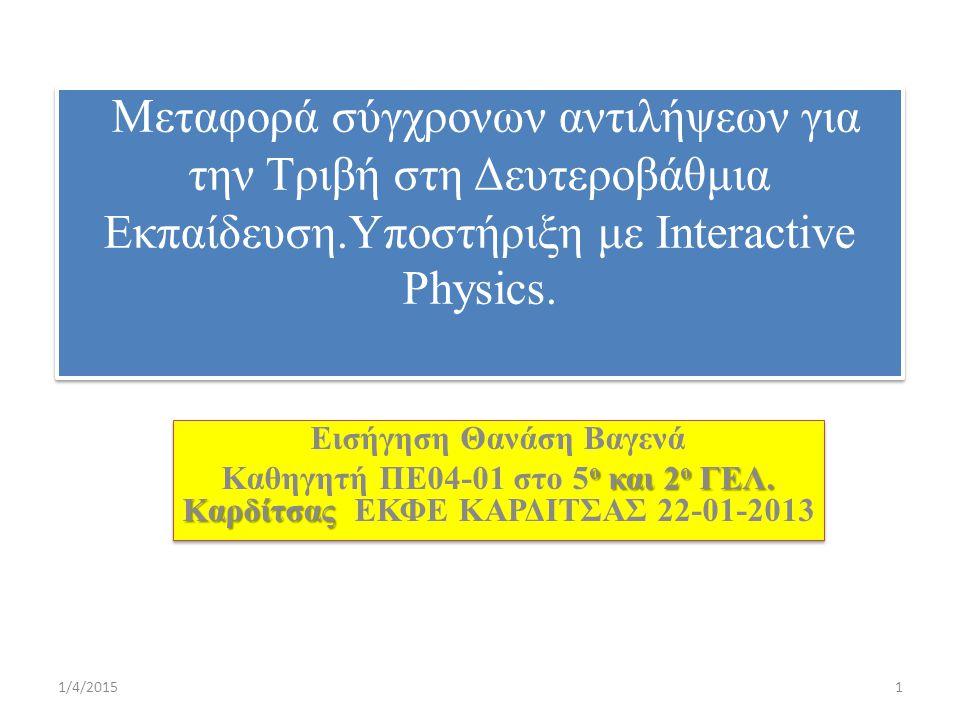 Μεταφορά σύγχρονων αντιλήψεων για την Τριβή στη Δευτεροβάθμια Εκπαίδευση.Υποστήριξη με Interactive Physics.