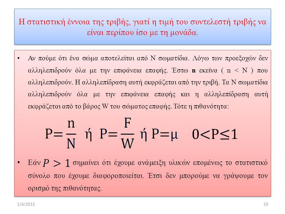 Η στατιστική έννοια της τριβής, γιατί η τιμή του συντελεστή τριβής να είναι περίπου ίσο με τη μονάδα.