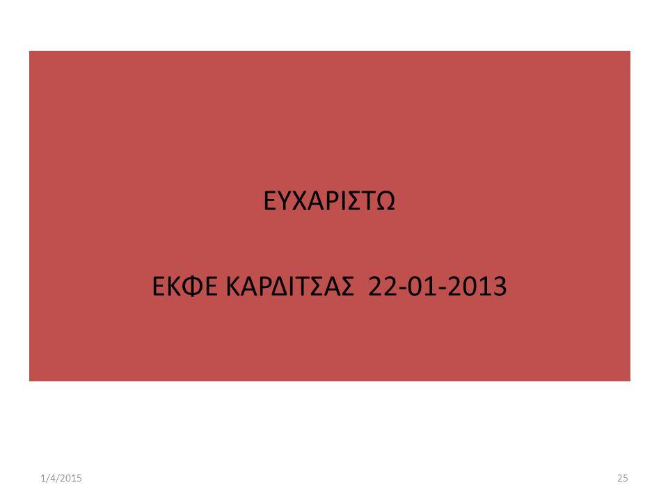 1/4/201525 ΕΥΧΑΡΙΣΤΩ ΕΚΦΕ ΚΑΡΔΙΤΣΑΣ 22-01-2013