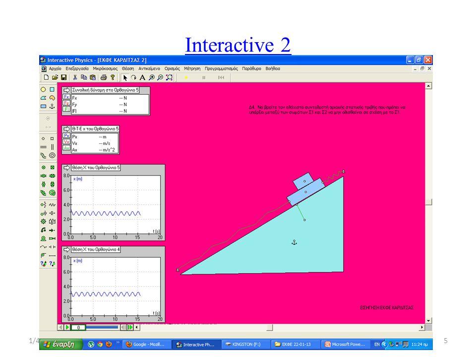 Interactive 2 1/4/20155