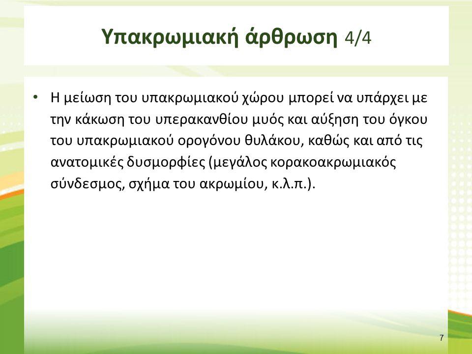 Σημείωμα Αναφοράς Copyright Τεχνολογικό Εκπαιδευτικό Ίδρυμα Αθήνας, Παλίνα Καρακασίδου 2014.