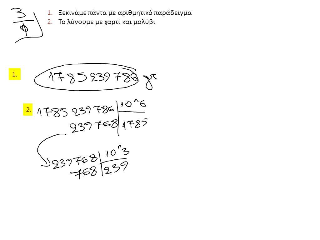 1. 2. 1.Ξεκινάμε πάντα με αριθμητικό παράδειγμα 2.Το λύνουμε με χαρτί και μολύβι