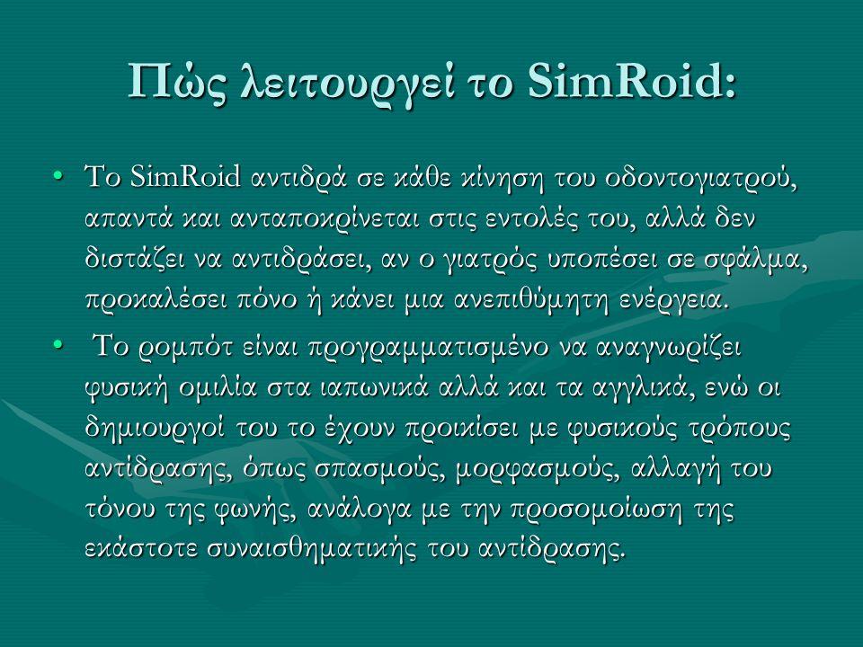 Το SimRoid αποτελεί μετεξέλιξη ενός προγενέστερου μοντέλου, του Simuloid, το οποίο είχε εμφανιστεί το 2007.