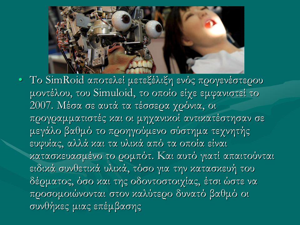 Κατασκευάστηκε από την Kokoro μια ιαπωνική εταιρεία η οποία με περηφάνια προέβλεψε τη δυνατότητα να πνίγεται η Simroid αν το εργαλείο του γιατρού πάει πιο βαθιά από όσο θα έπρεπε.