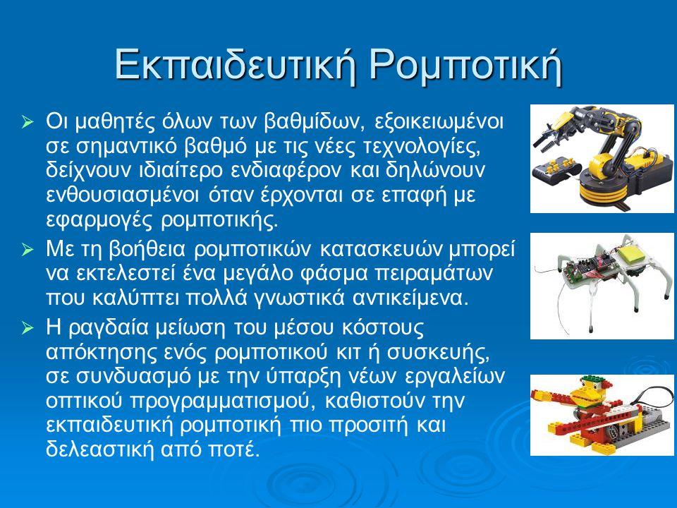 Εκπαιδευτική Ρομποτική   Οι μαθητές όλων των βαθμίδων, εξοικειωμένοι σε σημαντικό βαθμό με τις νέες τεχνολογίες, δείχνουν ιδιαίτερο ενδιαφέρον και δ