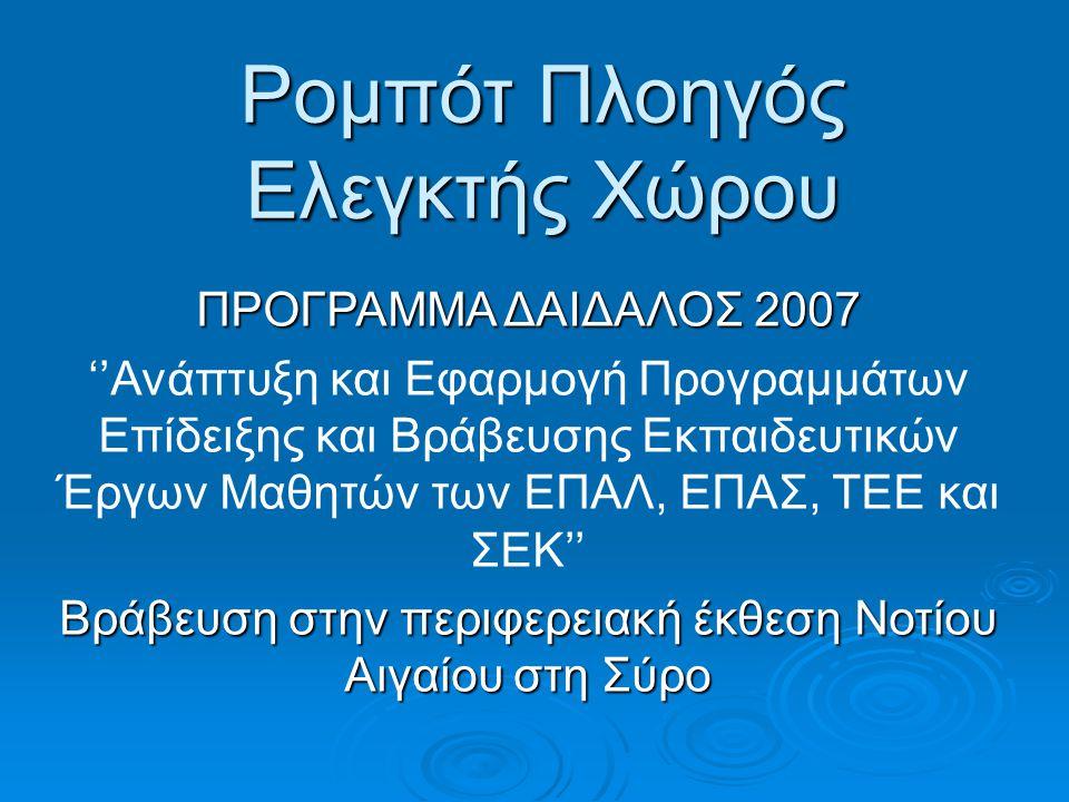 Ρομπότ Πλοηγός Ελεγκτής Χώρου ΠΡΟΓΡΑΜΜΑ ΔΑΙΔΑΛΟΣ 2007 ''Ανάπτυξη και Εφαρμογή Προγραμμάτων Επίδειξης και Βράβευσης Εκπαιδευτικών Έργων Μαθητών των ΕΠΑ