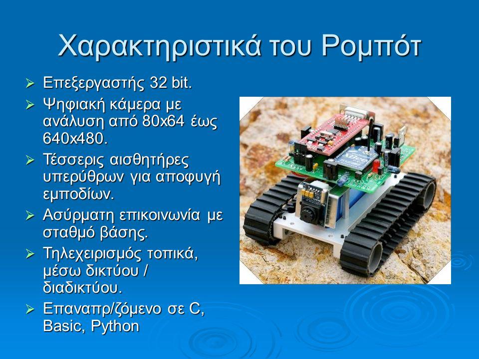 Χαρακτηριστικά του Ρομπότ  Επεξεργαστής 32 bit.  Ψηφιακή κάμερα με ανάλυση από 80x64 έως 640x480.  Τέσσερις αισθητήρες υπερύθρων για αποφυγή εμποδί