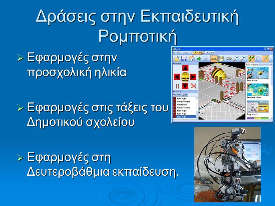 Δράσεις στην Εκπαιδευτική Ρομποτική  Εφαρμογές στην προσχολική ηλικία  Εφαρμογές στις τάξεις του Δημοτικού σχολείου  Εφαρμογές στη Δευτεροβάθμια εκ