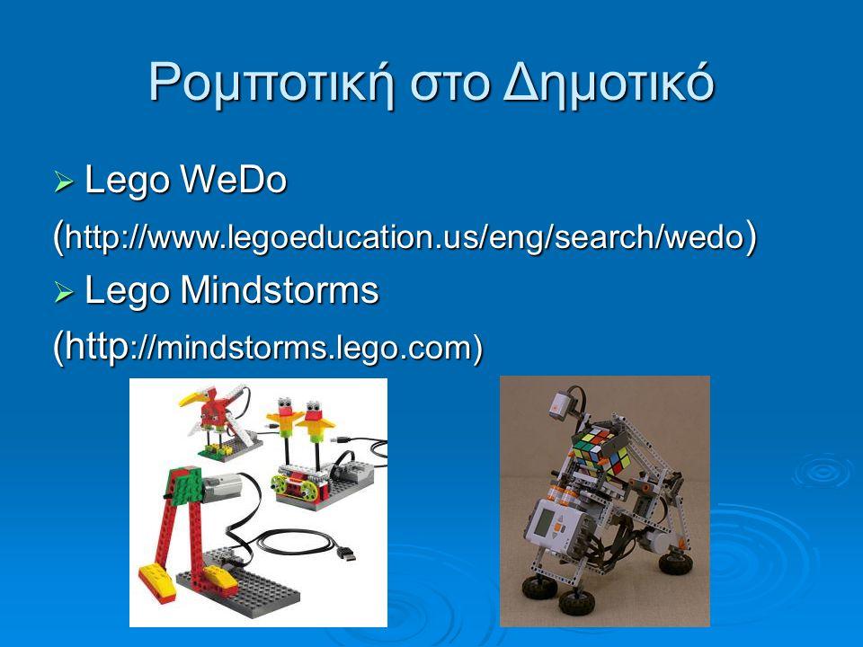 Ρομποτική στο Δημοτικό  Lego WeDo ( http://www.legoeducation.us/eng/search/wedo )  Lego Mindstorms (http ://mindstorms.lego.com)