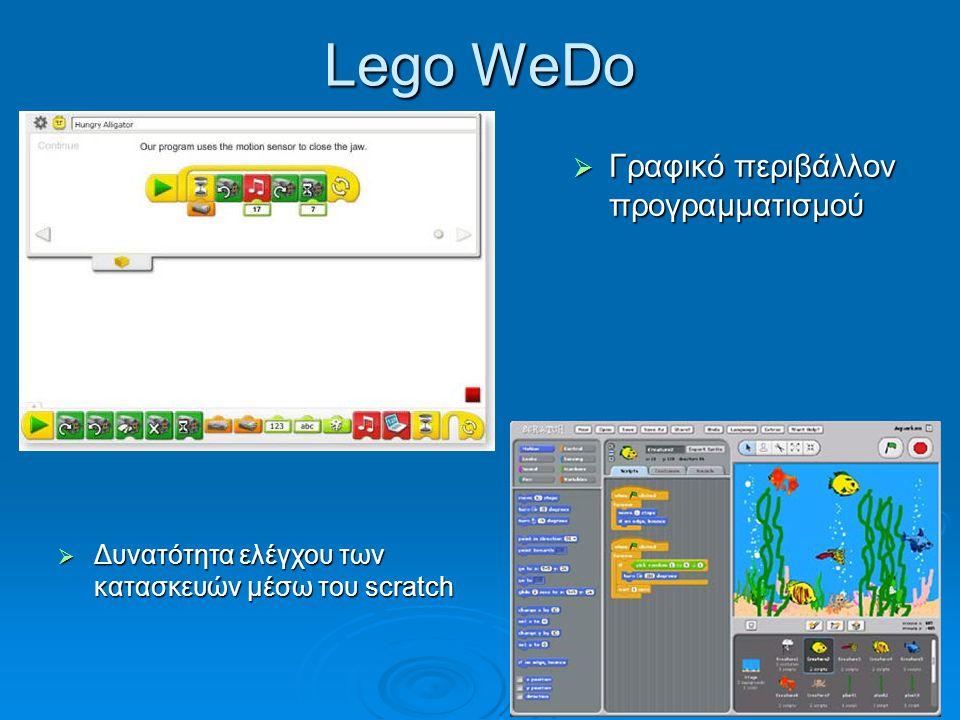 Lego WeDo  Δυνατότητα ελέγχου των κατασκευών μέσω του scratch  Γραφικό περιβάλλον προγραμματισμού