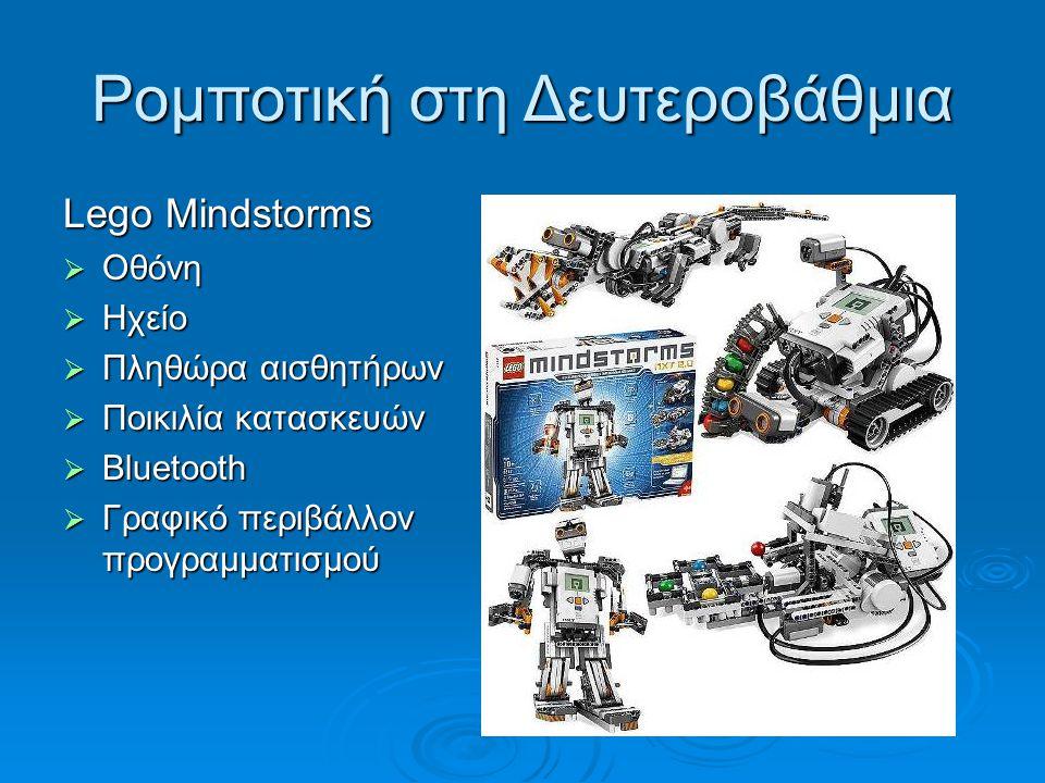Ρομποτική στη Δευτεροβάθμια Lego Mindstorms  Οθόνη  Ηχείο  Πληθώρα αισθητήρων  Ποικιλία κατασκευών  Bluetooth  Γραφικό περιβάλλον προγραμματισμο