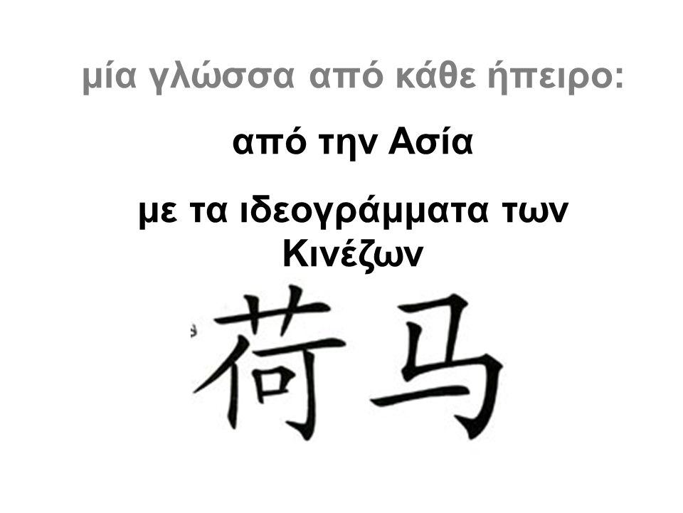μία γλώσσα από κάθε ήπειρο: από την Ασία με τα ιδεογράμματα των Κινέζων