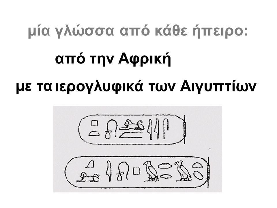 μίαγλώσσα από κάθε ήπειρο: από την Αφρική ιερογλυφικά των Αιγυπτίων με τα