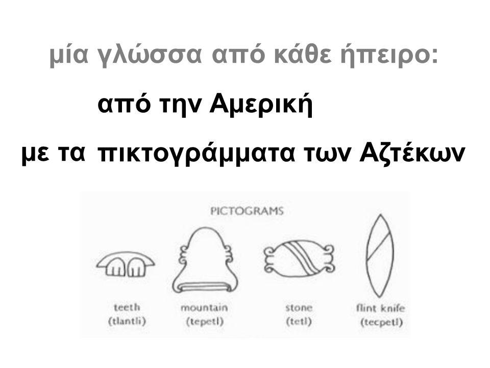 μίαγλώσσα από κάθε ήπειρο: από την Αμερική πικτογράμματα των Αζτέκων με τα