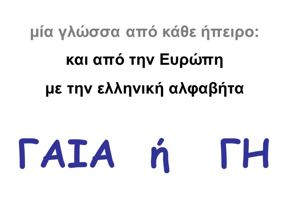 μία γλώσσα από κάθε ήπειρο: και από την Ευρώπη με την ελληνική αλφαβήτα ΓΑΙΑήΓΗ