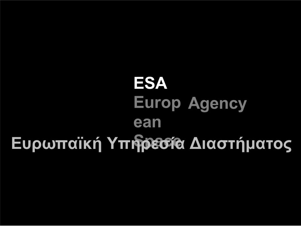 Europ ean Space Agency Ευρωπαϊκή Υπηρεσία Διαστήματος