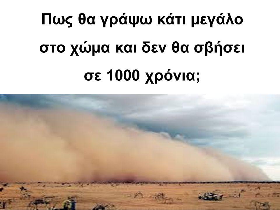 Πως θα γράψω κάτι μεγάλο στο χώμα και δεν θα σβήσει σε 1000 χρόνια;