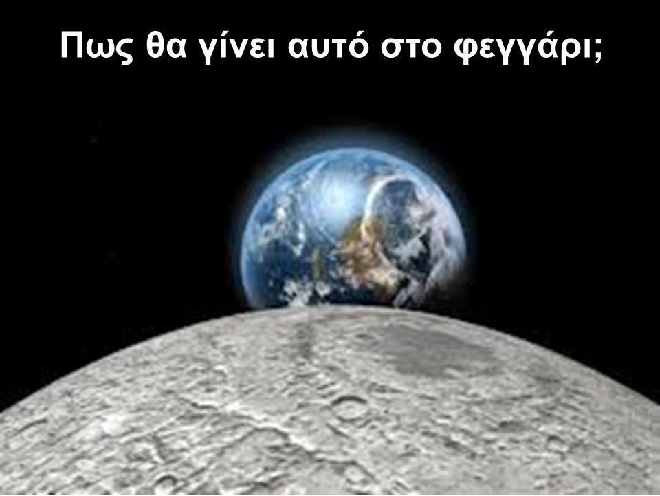 Πως θα γίνει αυτό στο φεγγάρι;