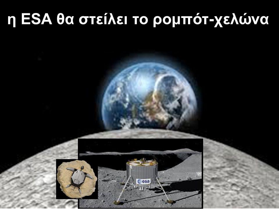 η ESA θα στείλει το ρομπότ-χελώνα