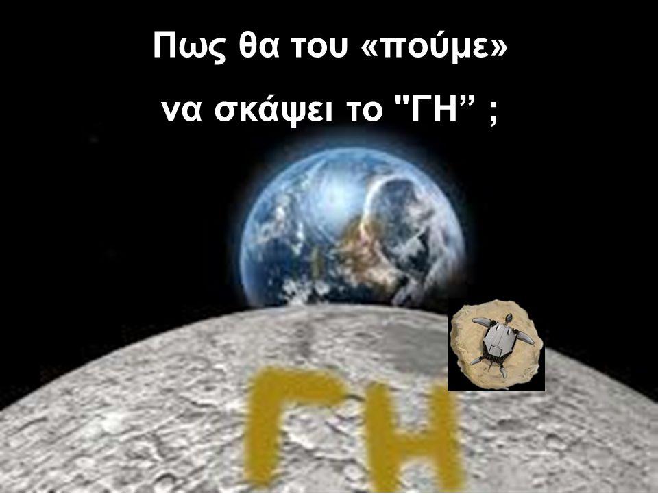 Πως θα του «πούμε» να σκάψει το ΓΗ ;