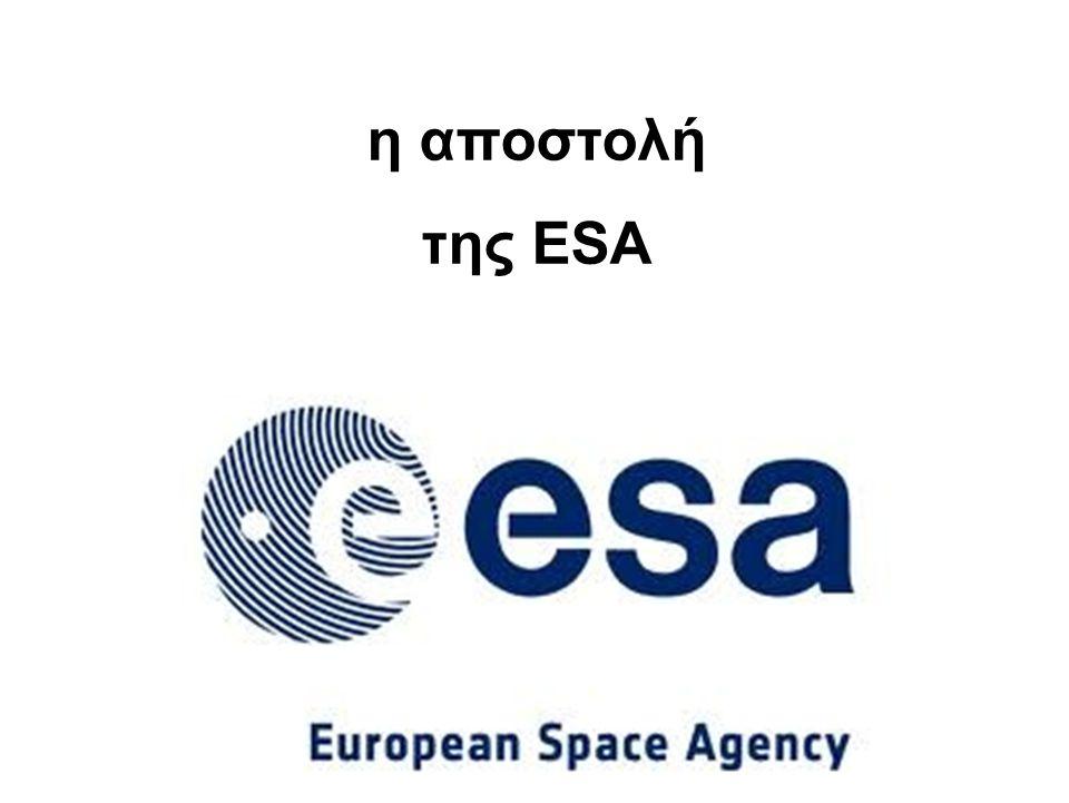 η αποστολή της ESA