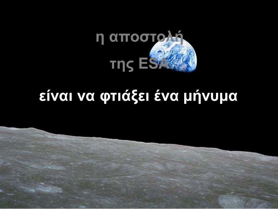 η αποστολή της ESA είναι να φτιάξει ένα μήνυμα