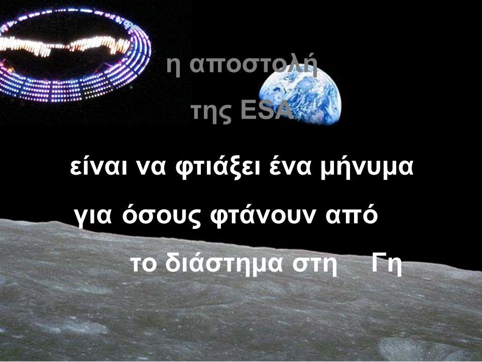 η αποστολή της ESA είναι να φτιάξει ένα μήνυμα γιαόσους φτάνουν από το διάστημα στηΓη