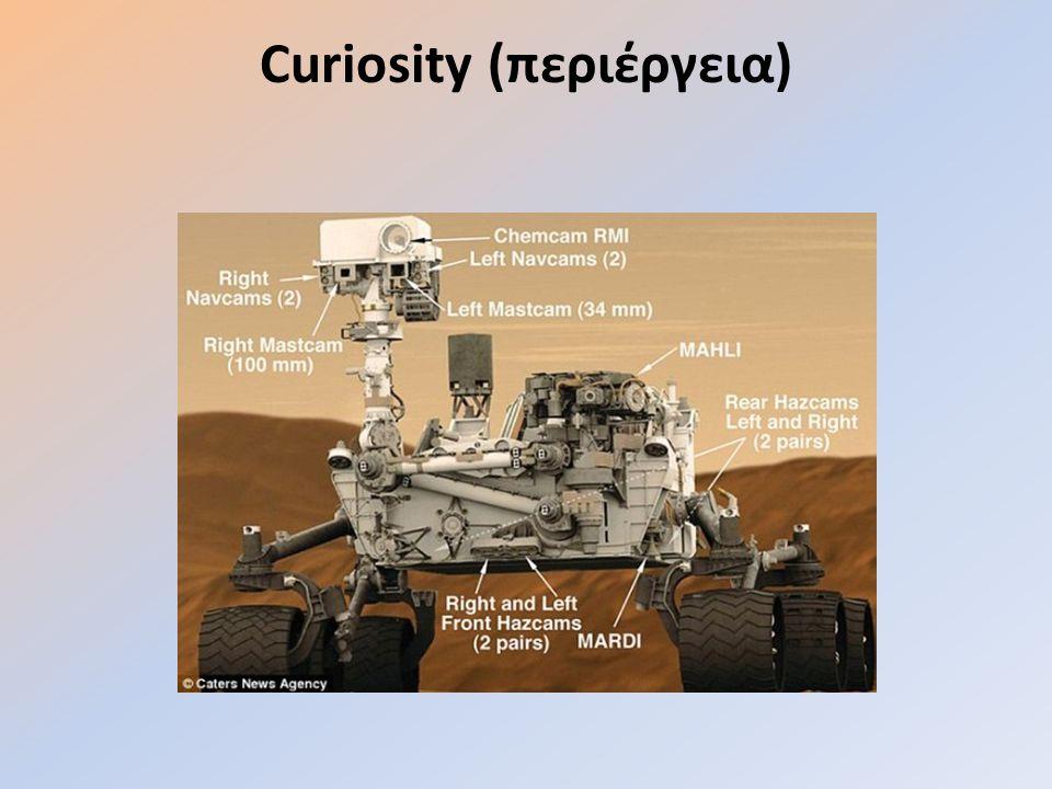Curiosity (περιέργεια)